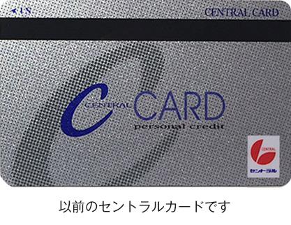 セントラルカード1