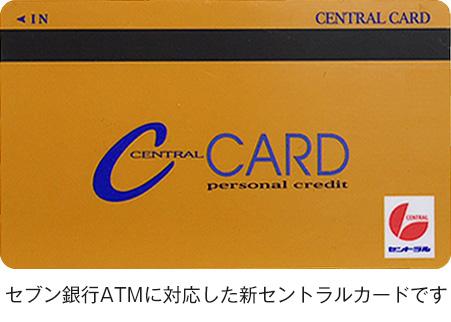 セントラルカード2