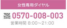 女性専用ダイヤル 0570-008-003  営業時間9:00~21:00