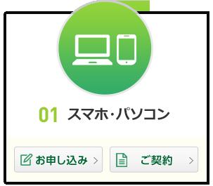 01 パソコン・スマホ