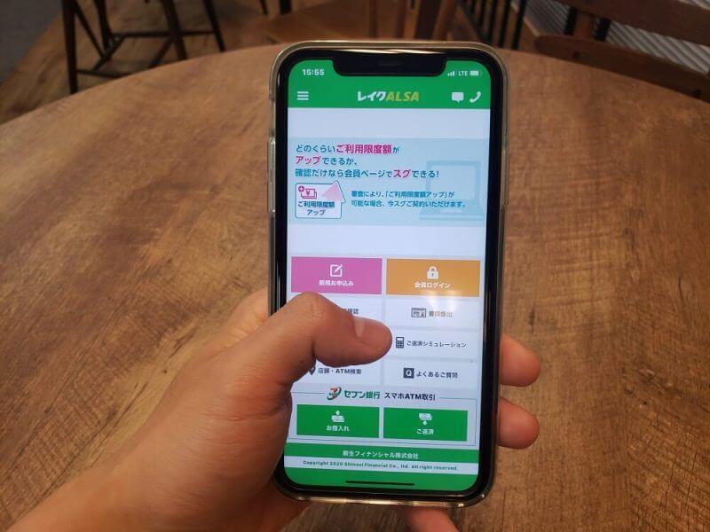 レイクALSAのスマホアプリ