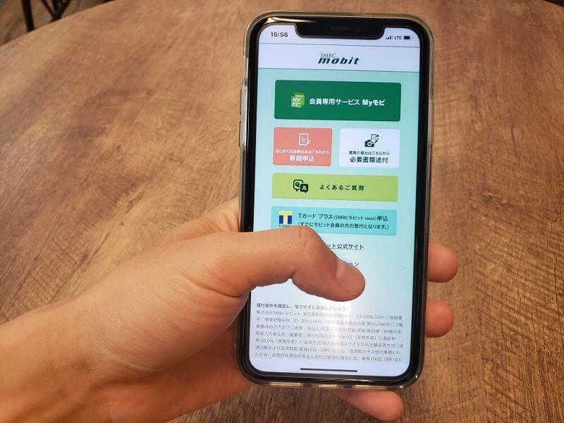 SMBCモビットのスマホアプリ