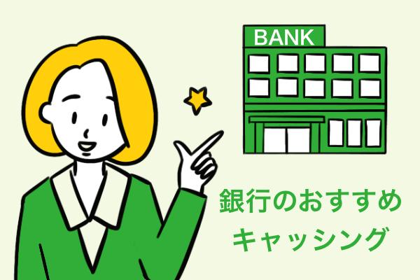 銀行のおすすめキャッシング
