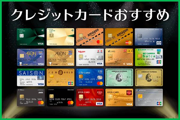 クレジットカードおすすめ一覧