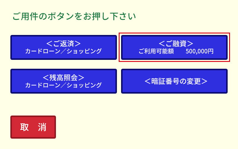 アコムATM画面①