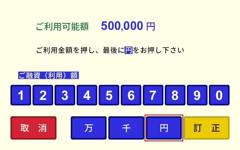 アコムATM画面②