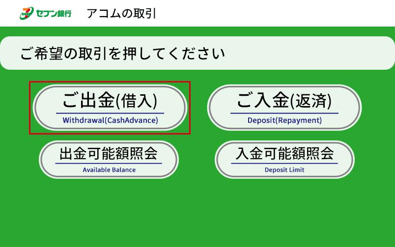 セブン銀行ATM画面①