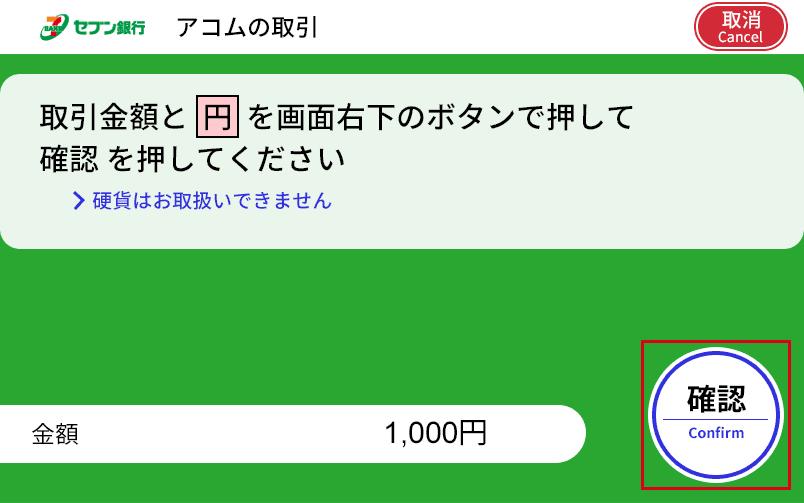 セブン銀行ATM画面②