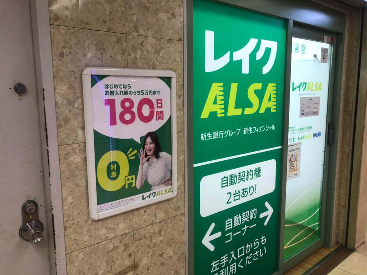 レイクALSAの自動契約機入口