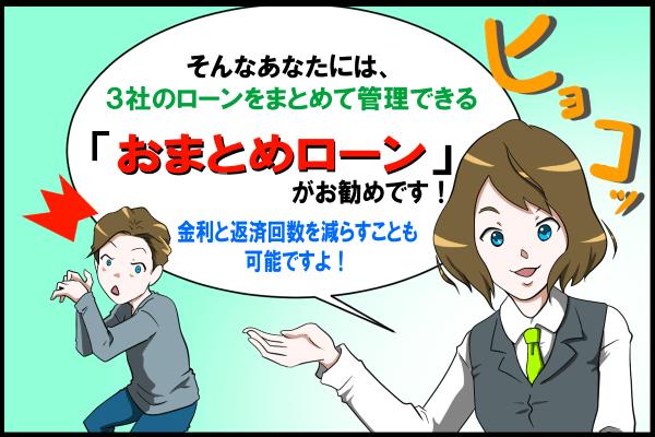 おまとめローンの解説漫画2