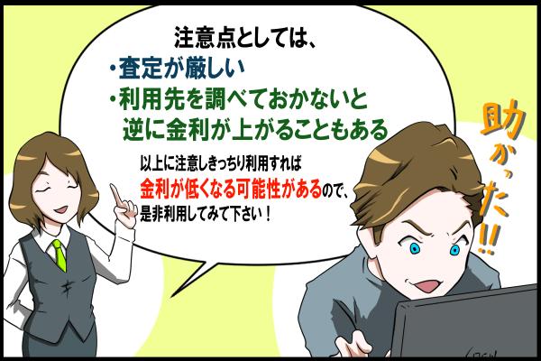 おまとめローンの解説漫画3