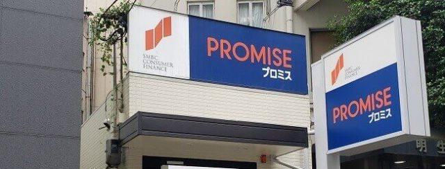 プロミスの店舗