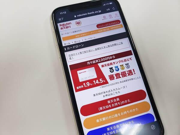 楽天銀行カードローンスマホ画面
