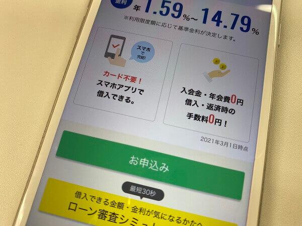 SBIネット銀行カードローンスマホ画面