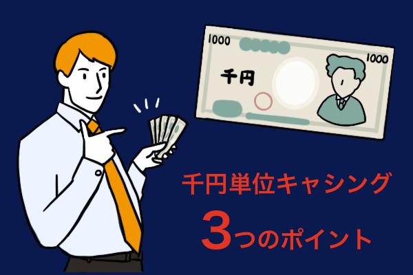 プロミスで千円単位でキャッシングをする方法
