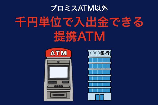千円単位でキャッシングができるATM