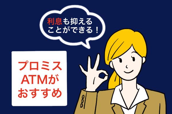 千円単位でキャッシングをするならプロミスATM