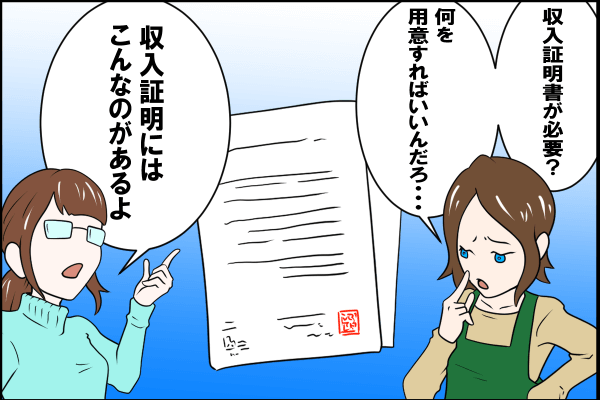 収入証明に必要な書類