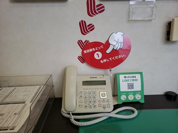 在籍確認の電話
