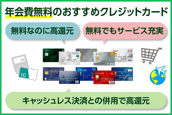 年会費無料のおすすめクレジットカード
