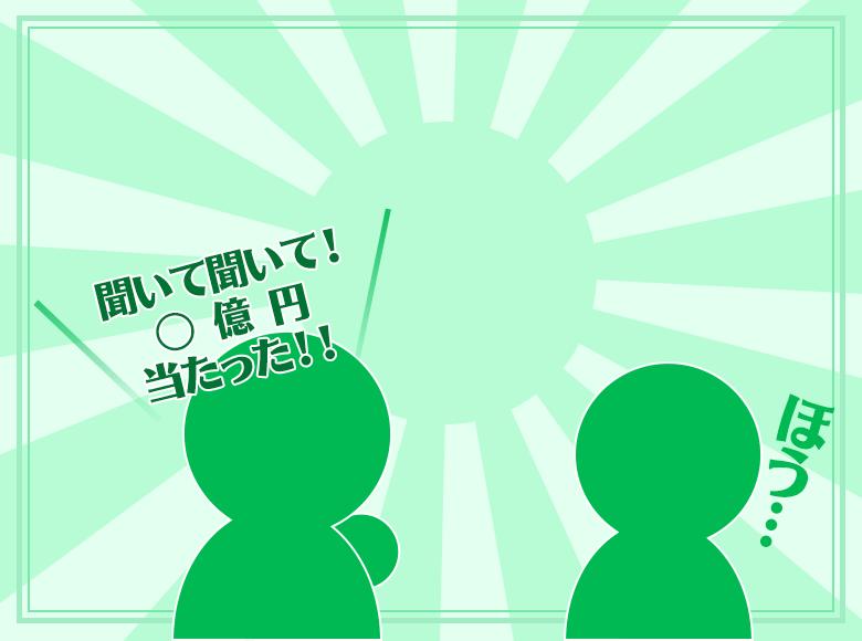 宝くじは確定申告ナシ!当選者情報は公表しない!