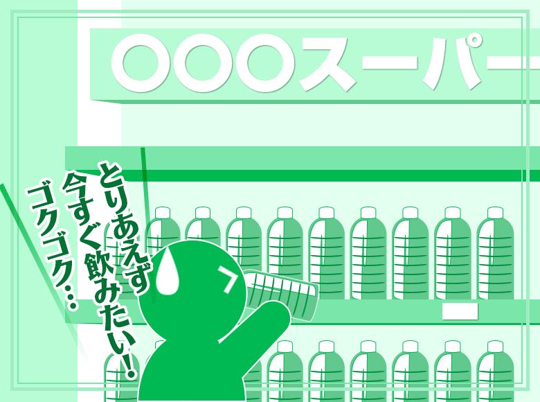 購入前の商品を開封すると、窃盗罪が成立します!