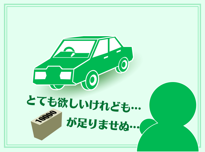 Q1.とても欲しい車があります。でも、所持金が足りません。どうしますか?