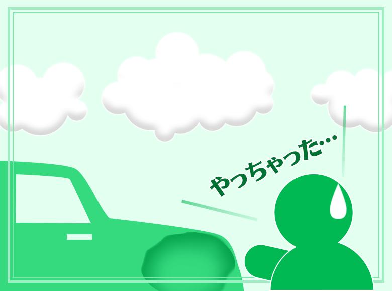 Q6.車同士で接触事故を起こしました!ぶつかられた車はへこんでいます。さて、どうしますか?