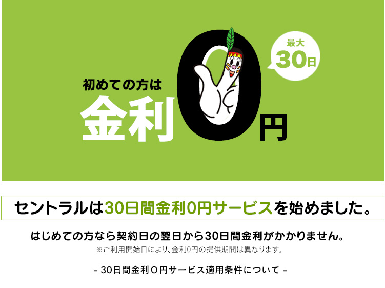 セントラル30日間金利0円サービス