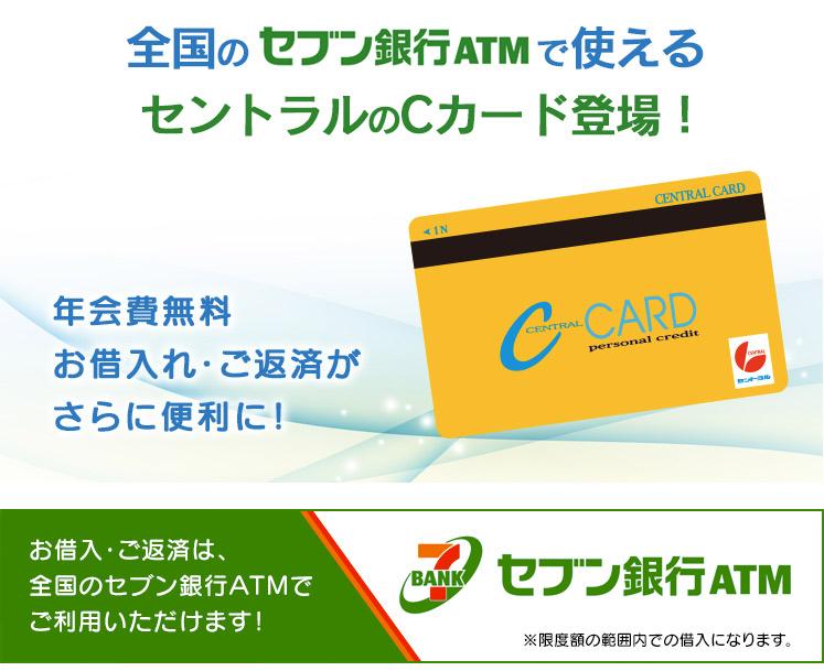 セブン銀行ATMで使えるセントラル Cカード登場