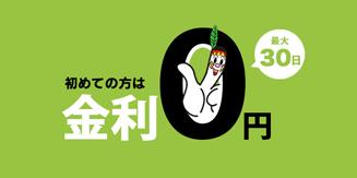30日 金利0円キャンペーン