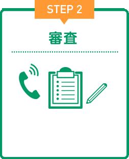 STEP2 審査