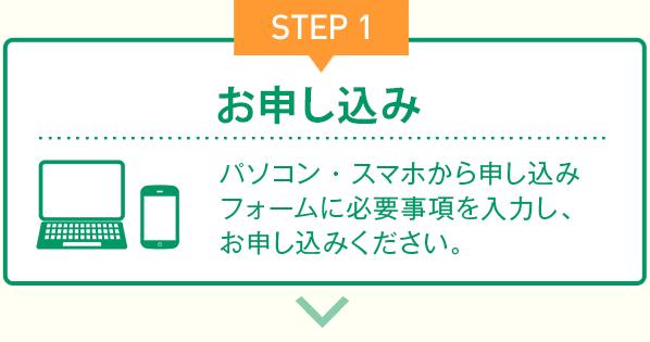 STEP1 お申し込み