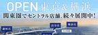 OPEN 東京&横浜