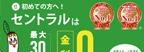 株式会社セントラルが、日本マーケティングリサーチ機構の調査で2冠を獲得しました。
