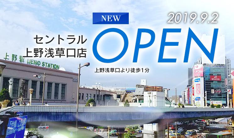 上野店OPEN